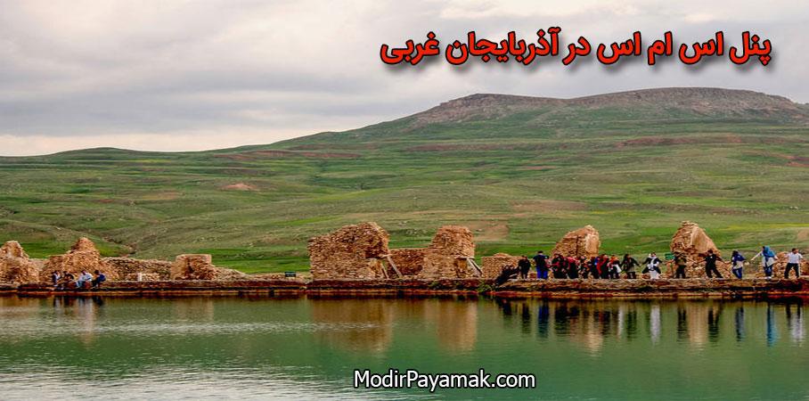پنل اس ام اس آذربایجان غربی