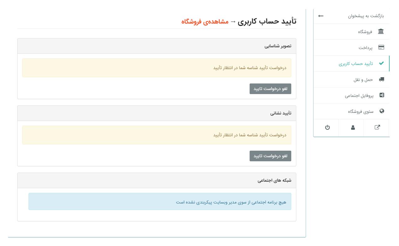احراز هویت کاربران در افزونه دکان