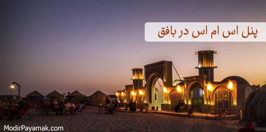 ارسال پیامک انبوه تبلیغاتی در بافق
