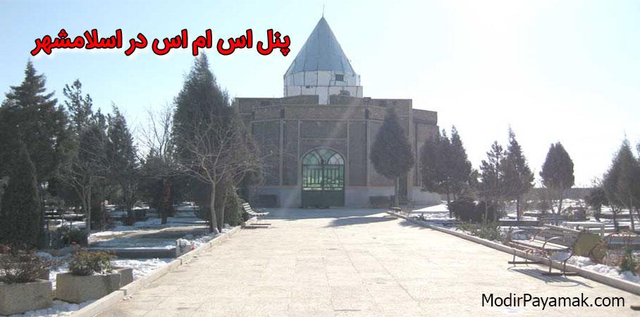 پنل اس ام اس در اسلامشهر