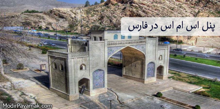 ارسال پیامک تبلیغاتی در فارس