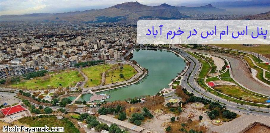 پنل اس ام اس در خرم آباد