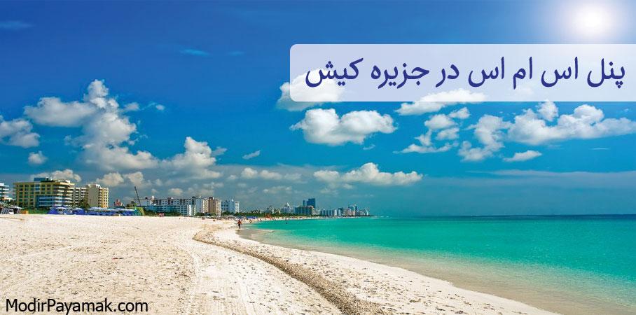 ارسال پیامک انبوه تبلیغاتی در جزیره کیش