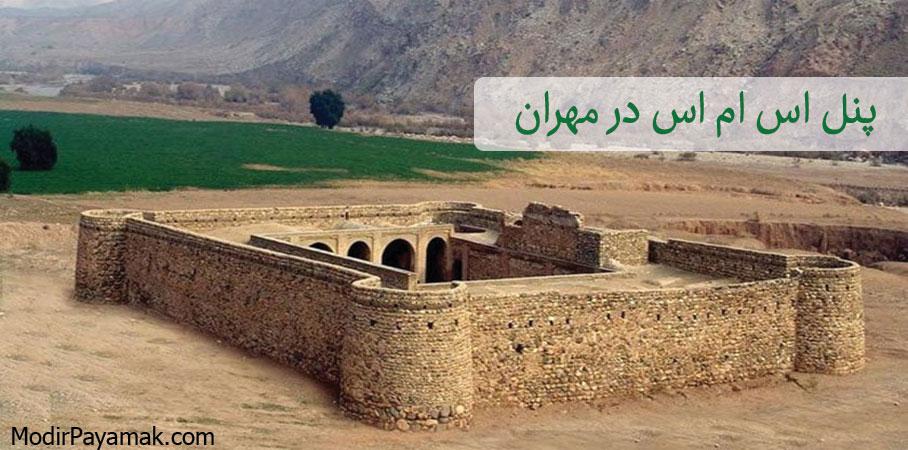 ارسال پیامک انبوه تبلیغاتی در مهران