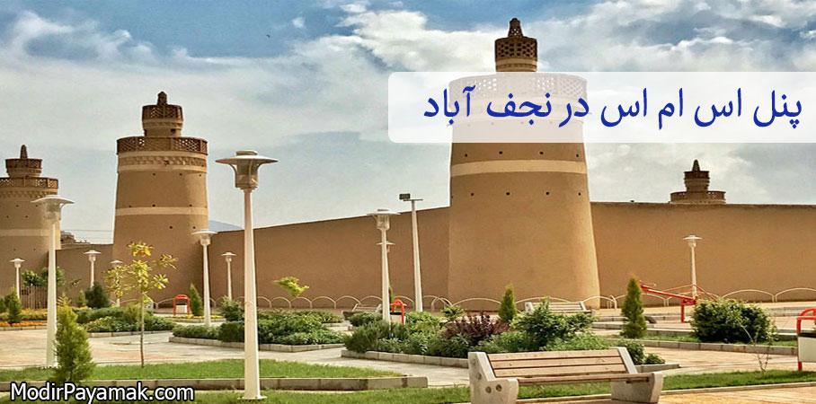 پنل اس ام اس در نجف آباد