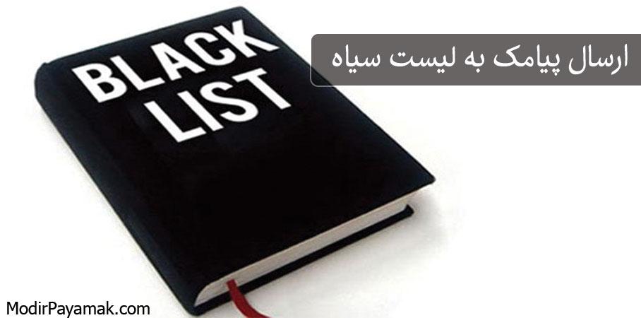 ارسال پیامک به لیست سیاه