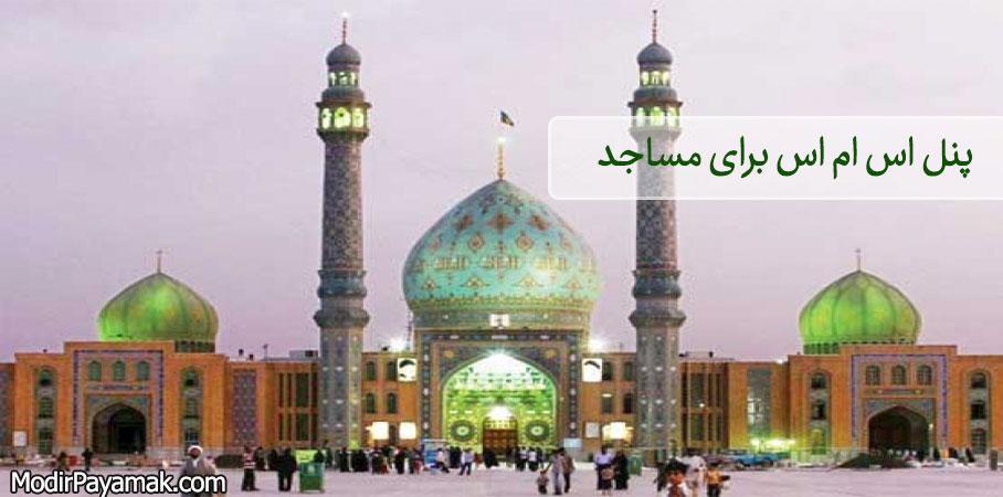 پنل اس ام اس برای مساجد