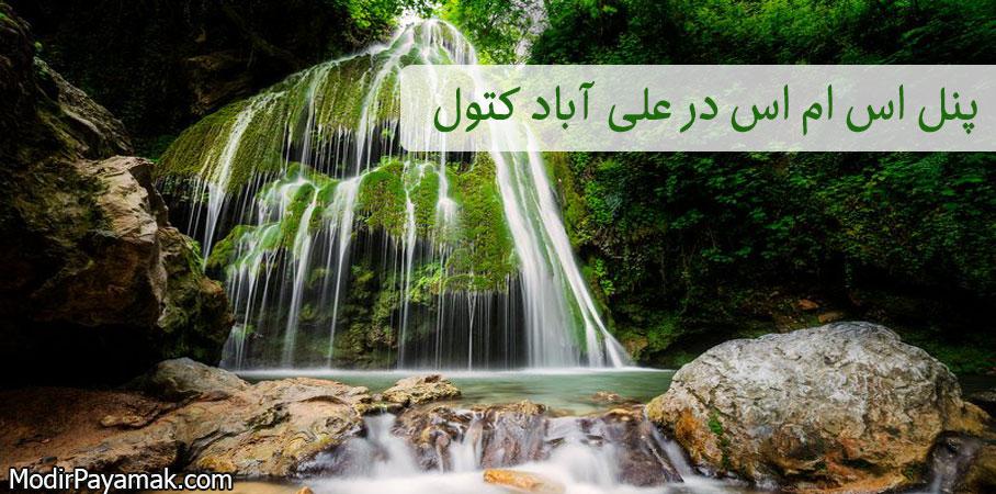 ارسال پیامک انبوه تبلیغاتی در علی آبادکتول