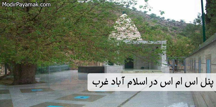 پنل اس ام اس در اسلام آباد غرب