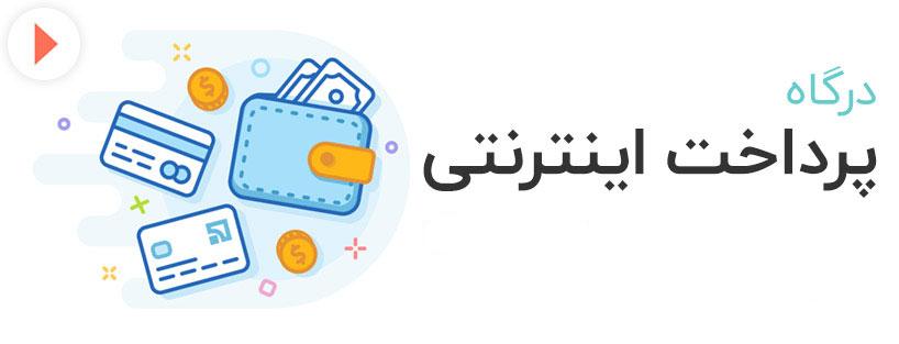 payment-card-modirpayamak