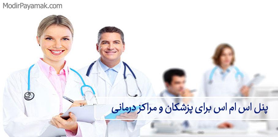 پنل اس ام اس برای پزشکان