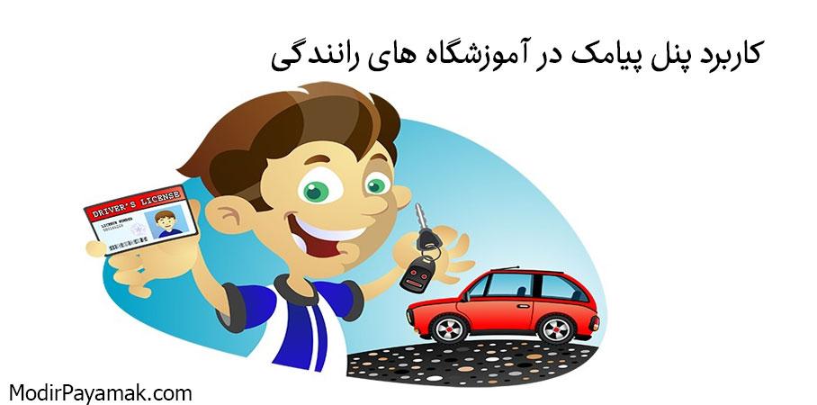 کاربرد پنل پیامک در آموزشگاه رانندگی