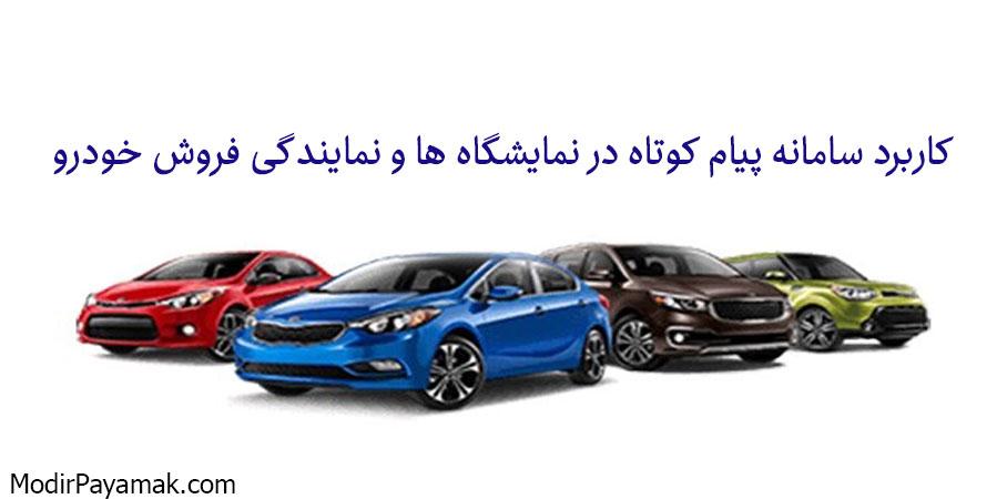 کاربرد پنل پیامک در نمایشگاه خودرو