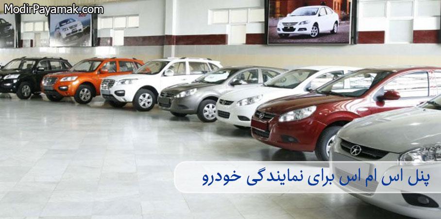 پنل اس ام اس برای خودروسازان و نمایندگی خودرو