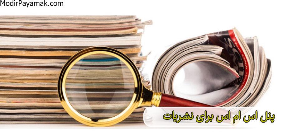 پنل اس ام اس برای نشریات