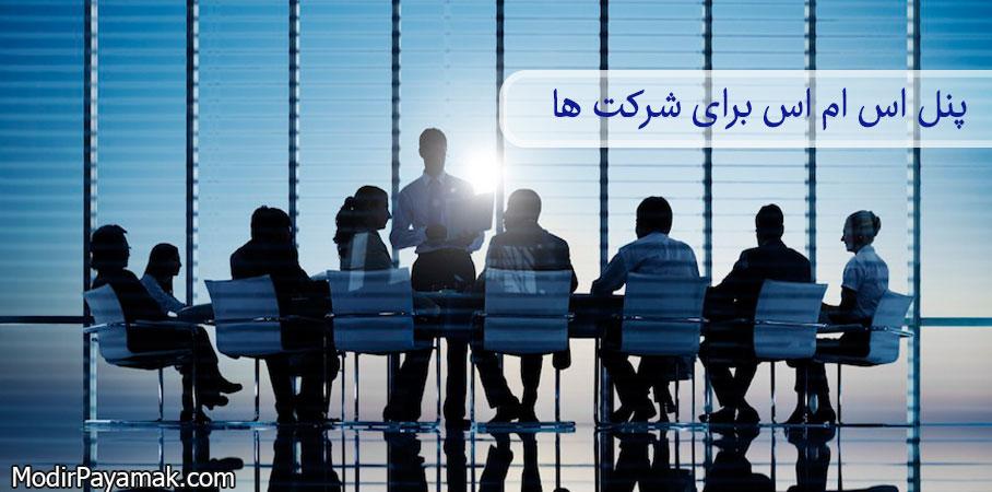 پنل اس ام اس برای شرکت ها