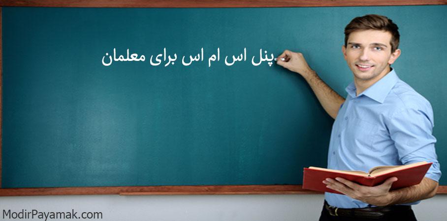 پنل اس ام اس برای معلمان