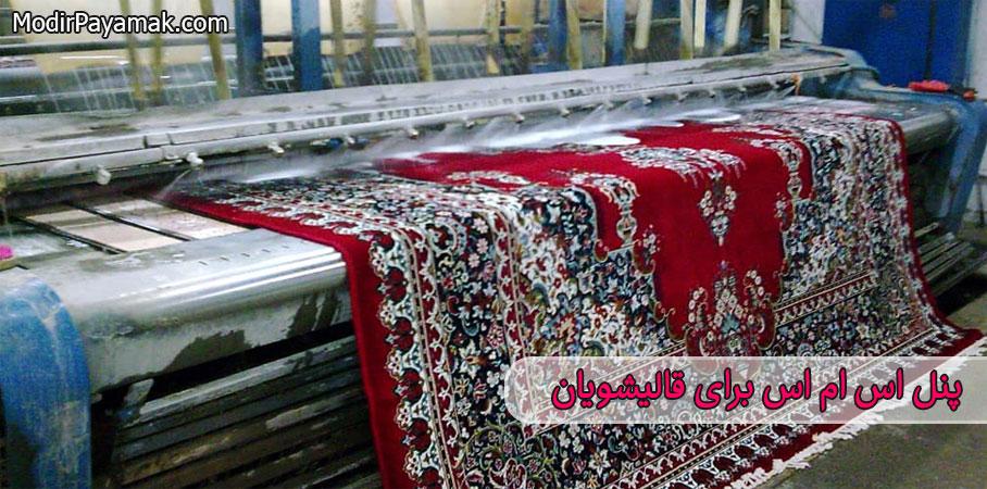 سامانه پیامک برای قالیشویان