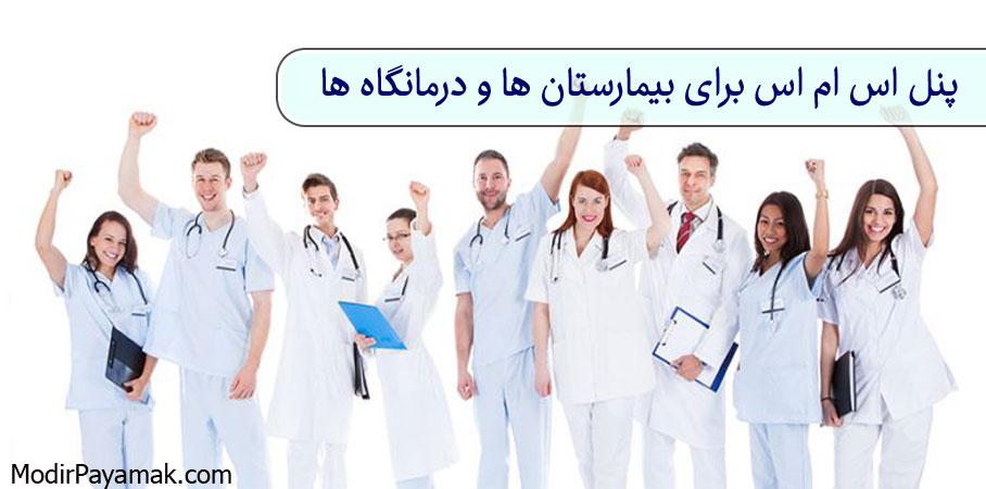 پنل اس ام اس برای بیمارستان ها و درمانگاه ها