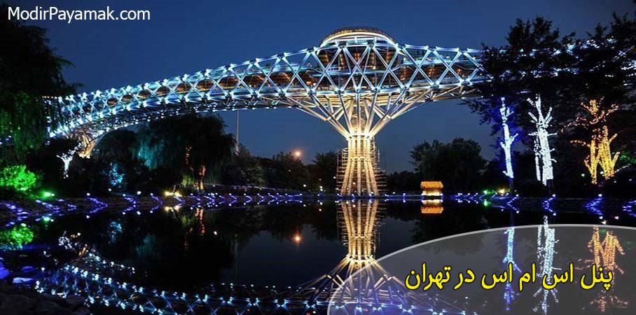 پنل اس ام اس در تهران