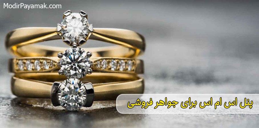 پنل پیامک برای جواهر فروشی و فروشندگان طلا