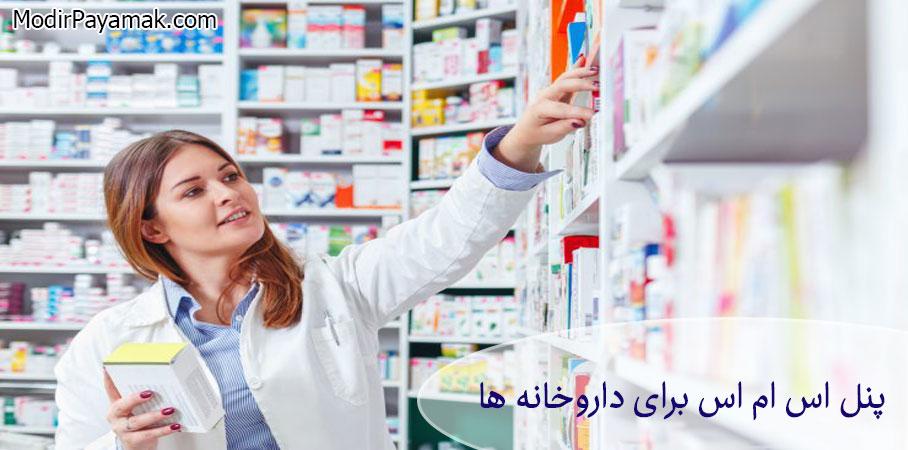 پنل اس ام اس برای داروخانه ها و داروسازان