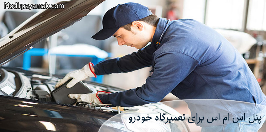 پنل اس ام اس برای تعمیرگاه خودرو