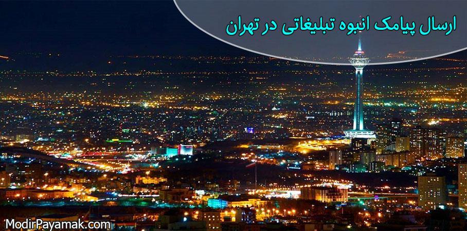 ارسال پیامک انبوه تبلیغاتی در تهران