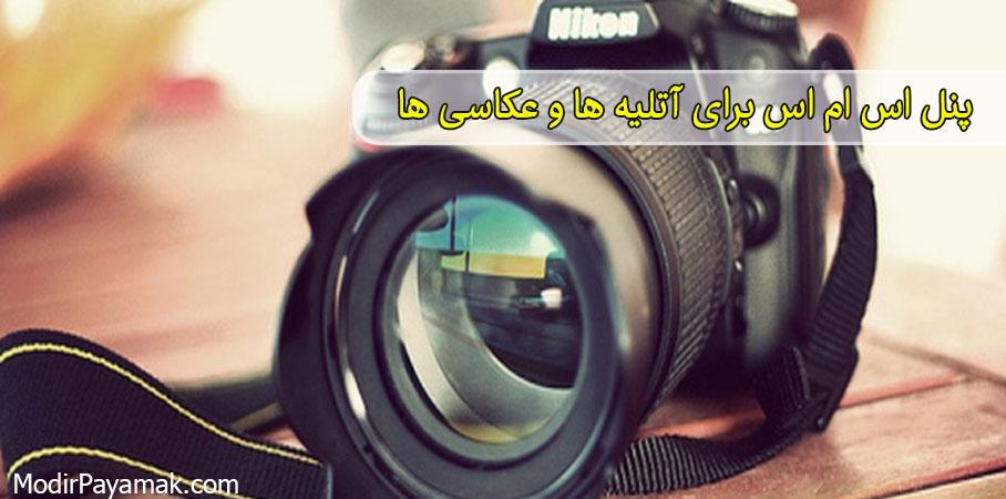 پنل اس ام اس برای آتلیه و عکاسی ها