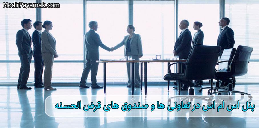 سامانه پیامکی برای تعاونی ها و صندوق های قرض الحسنه