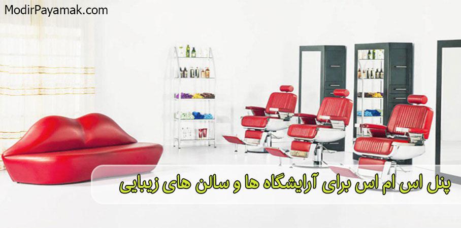 پنل اس ام اس برای آرایشگاه ها و سالن های زیبایی