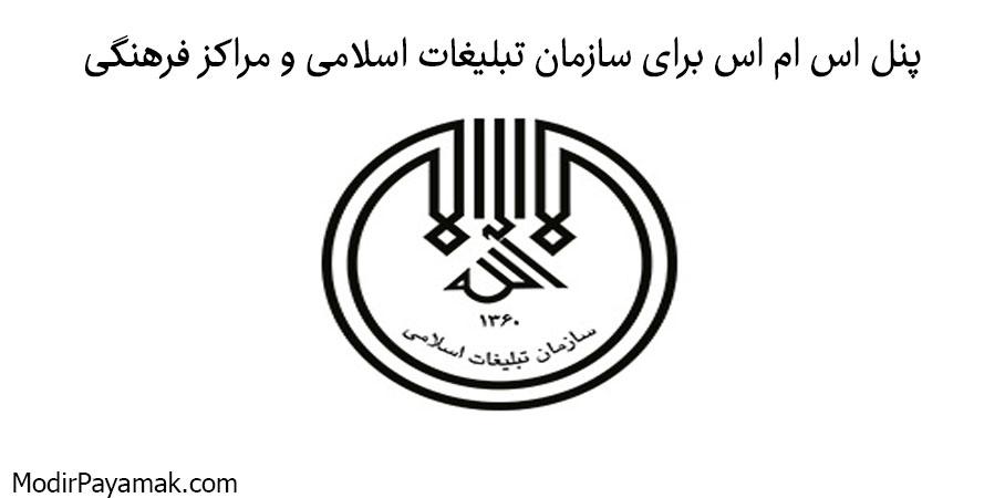 پنل اس ام اس برای سازمان تبلیغات اسلامی