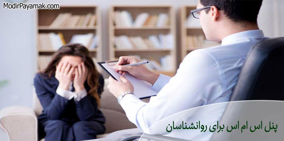 پنل اس ام اس برای روانشناسان