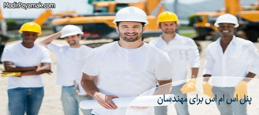 پنل اس ام اس برای مهندسان
