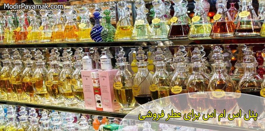 پنل اس ام اس برای عطر فروشی
