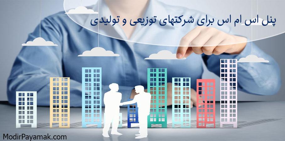 پنل اس ام اس برای شرکت های توزیعی و تولیدی