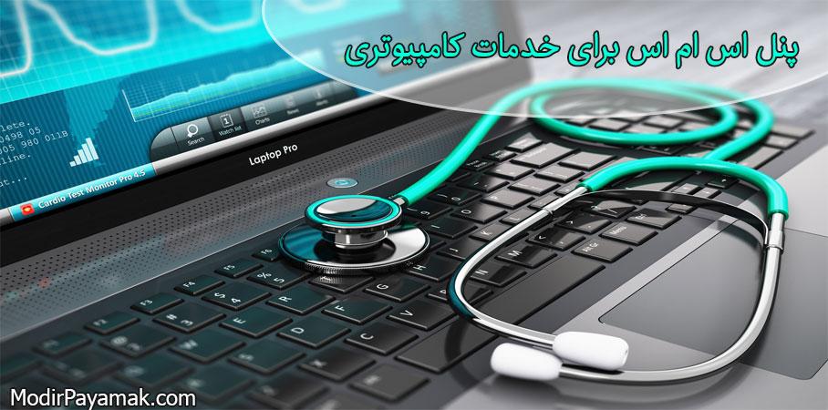 پنل اس ام اس برای خدمات کامپیوتری