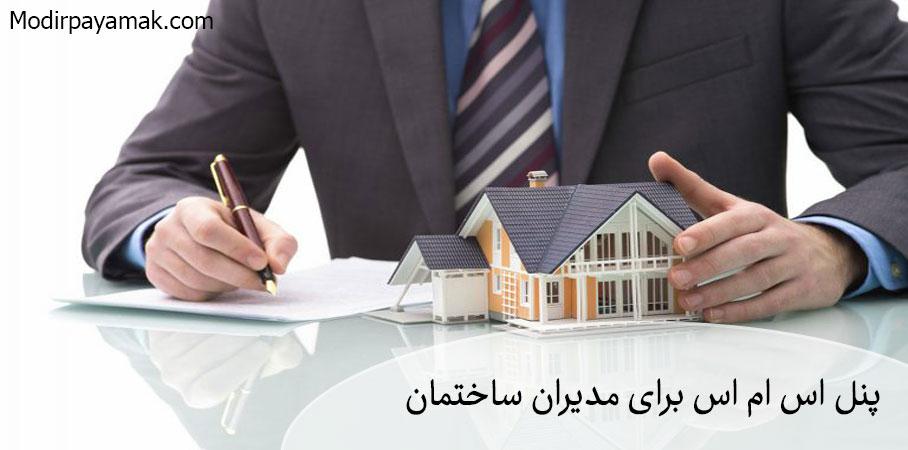 پنل اس ام اس برای مدیران ساختمان