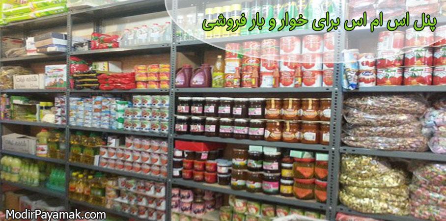 پنل اس ام اس برای خوار و بار فروشی