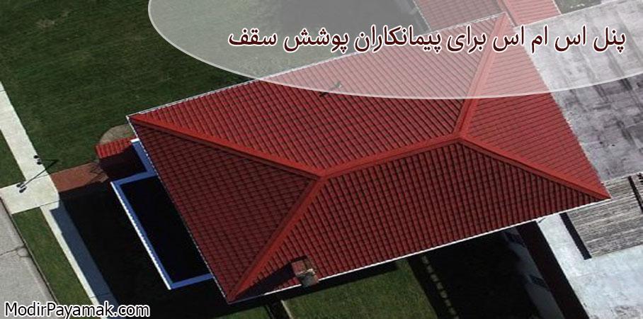 پنل پیامک برای پیمانکاران پوشش سقف