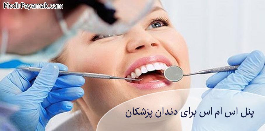 پنل اس ام اس برای دندان پزشکان