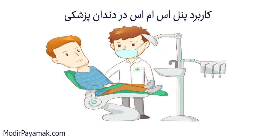 کاربرد پنل اس ام اس برای دندان پزشکان