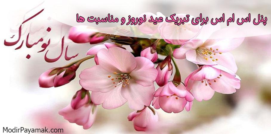 پنل اس ام اس برای تبریک عید نوروز