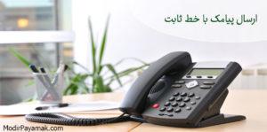ارسال پیامک با خط تلفن ثابت
