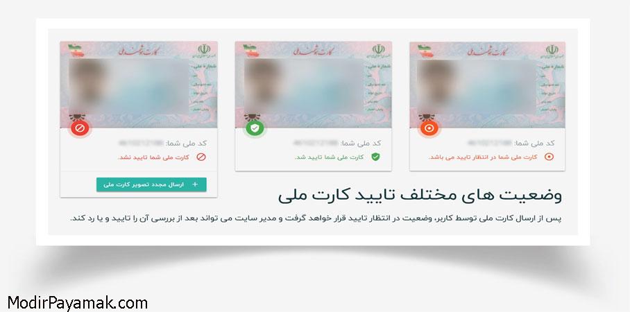 تایید کارت ملی