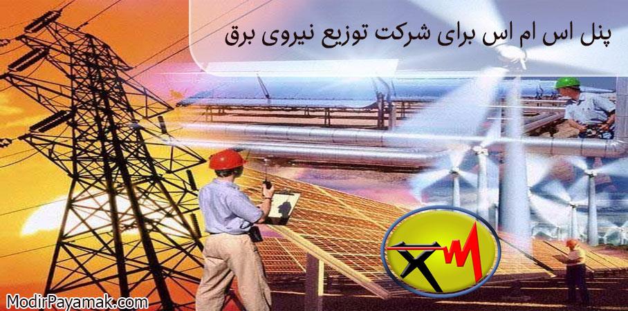پنل اس ام اس برای شرکت توزیع نیروی برق
