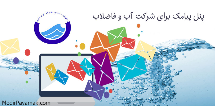 پنل پیامک برای شرکت آب و فاضلاب