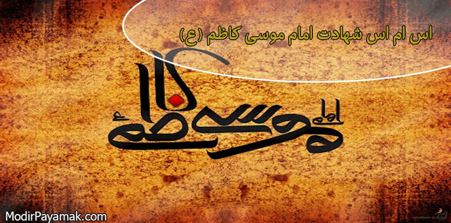 اس ام اس شهادت امام موسی کاظم