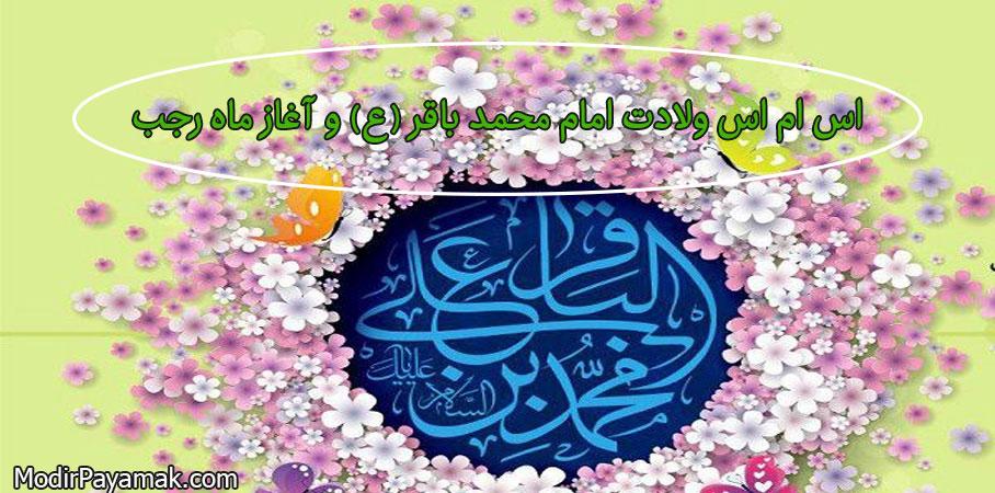 اس ام اس ولادت امام محمد باقر و آغاز ماه رجب