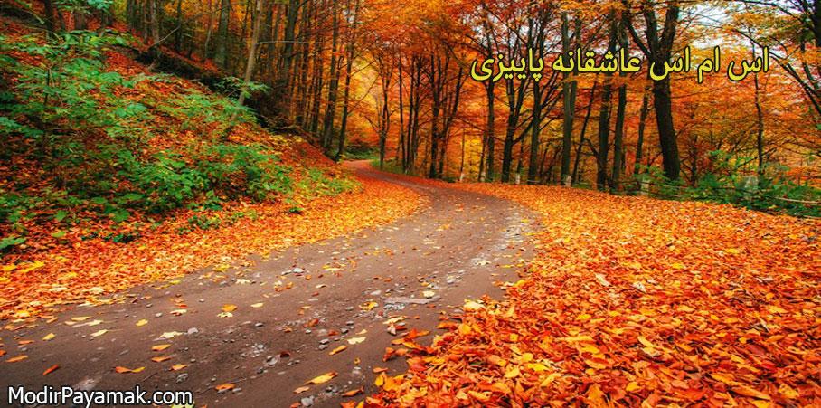 پیامک پاییزی